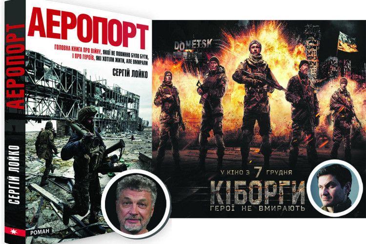 Скандал навколо фільму «Кіборги»