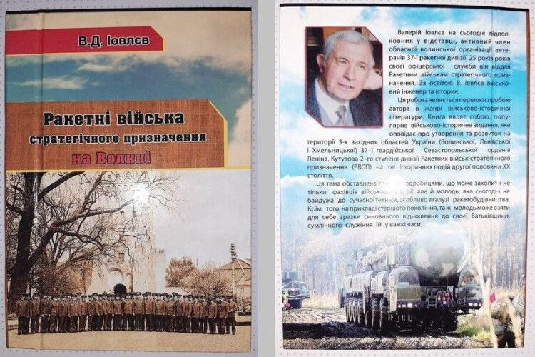 Вийшла книжка про ракетні війська стратегічного призначення на Волині