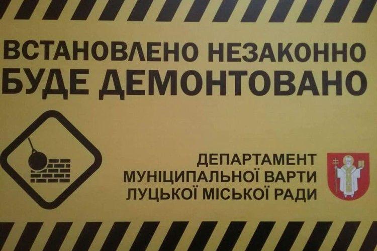 У Луцьку знесуть 350 незаконних конструкцій