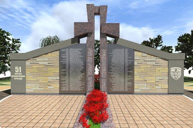 Презентували проект Монументу пам'яті Героїв 51 омбр