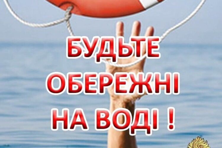 З початку травня вода вже забрала в Україні 21 життя
