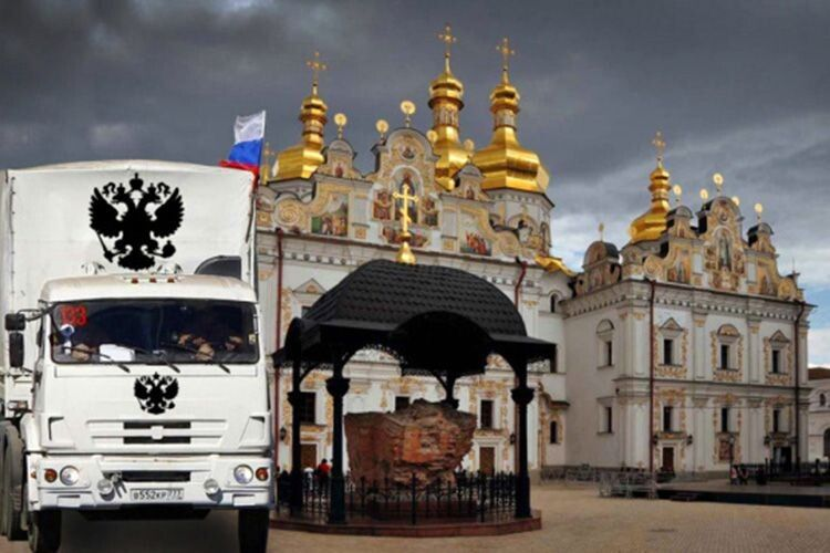 Російський «гумконвой»  у Києво-Печерську лавру — це спецоперація Кремля «вовк в овечій шкурі»