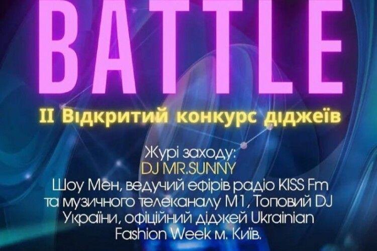 У Нововолинську «битимуться» діджеї