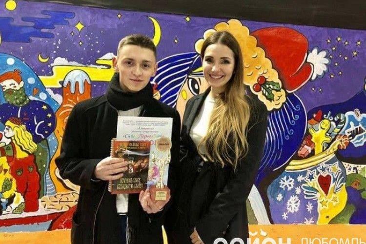 Учень з Любомля здобув першість у Всеукраїнському конкурсі