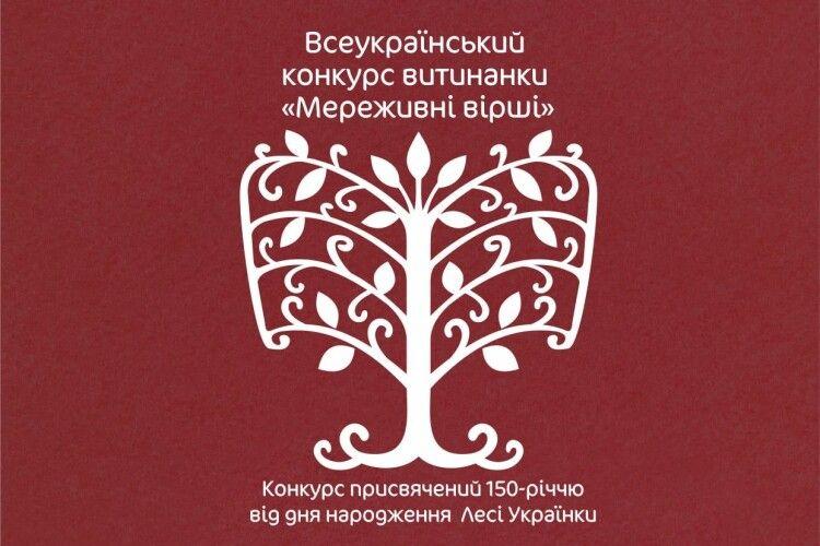 У Луцьку проведуть Всеукраїнський конкурс витинанки