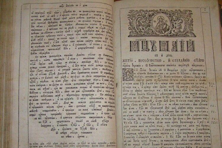 Колекцію Володимир-Волинського історичного музею поповнили стародруки XIX століття