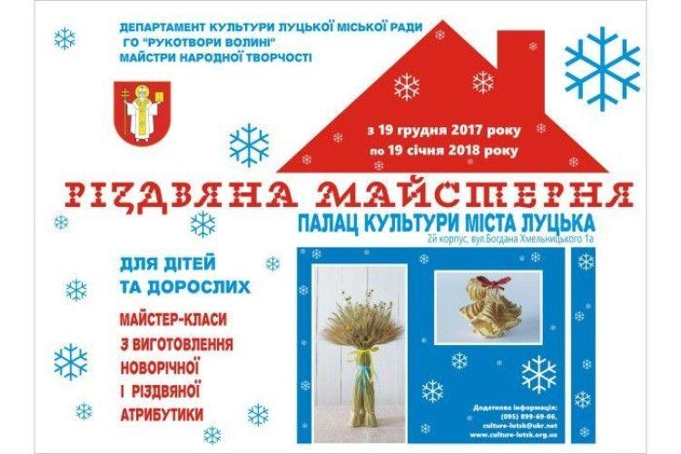 У Луцьку діє традиційна «Різдвяна майстерня»