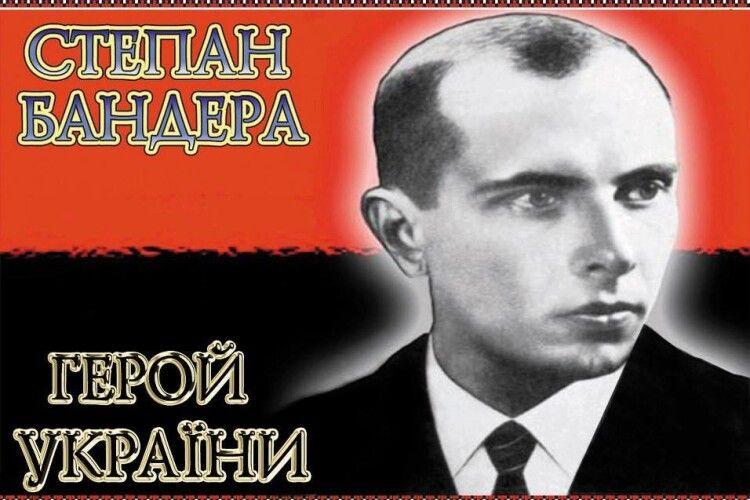 З днем народження Степана Бандери!