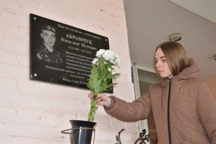 У Ковелі оновили меморіальну дошку загиблому в АТО Олександру Абрамчуку