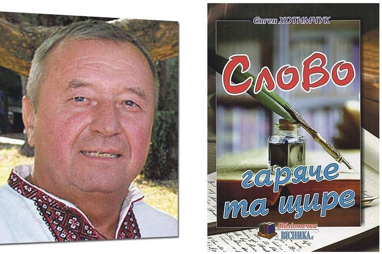 Дев'ята книга Євгена Хотимчука