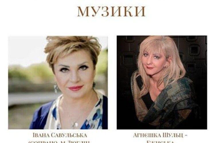 Художній музей у Луцьку запрошує на концерт