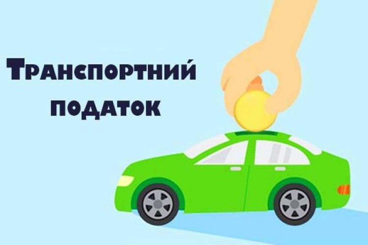 Луцьк зібрав 600 тисяч гривень транспортного податку