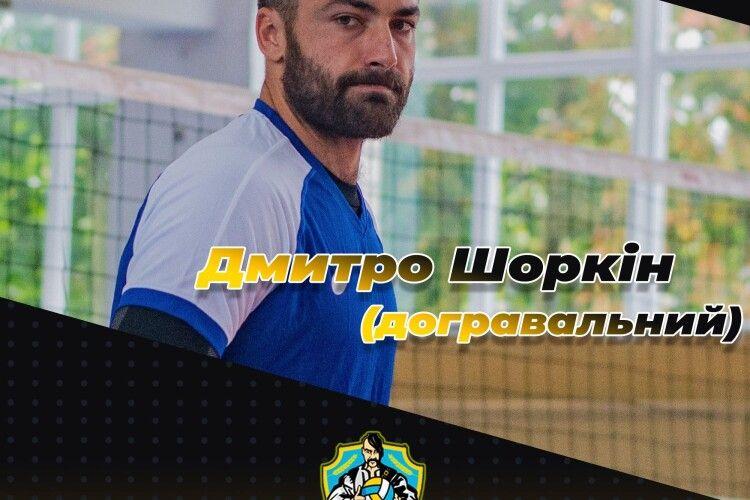 Волейболіст Дмитро Шоркін: «З кожним роком чемпіонат України стає цікавішим»