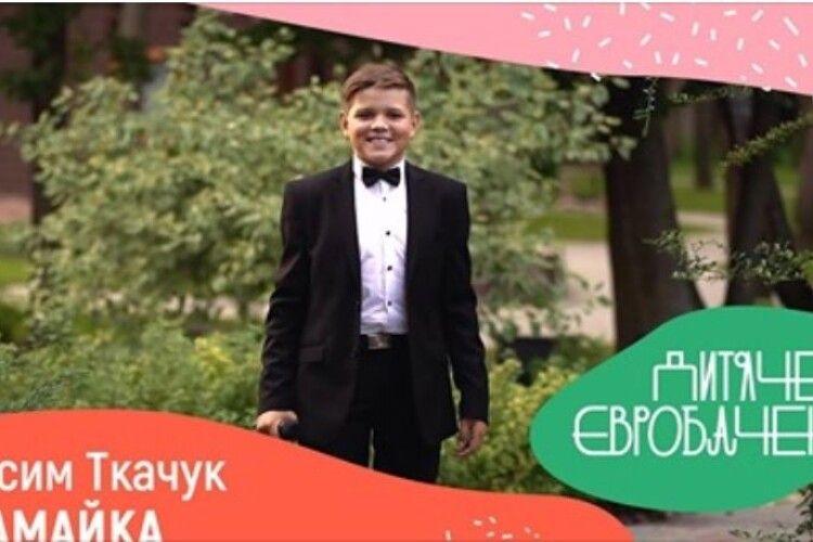 Волинському соловейку Максиму Ткачуку відмовили в Нацвідборі на дитяче Євробачення
