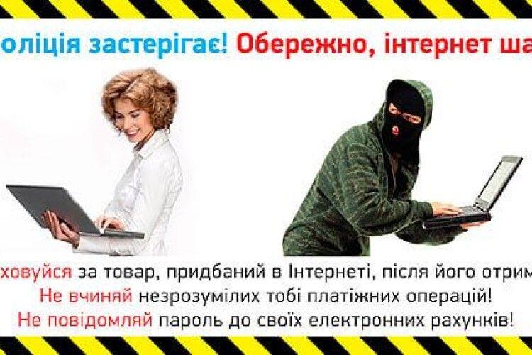 На Любешівщині зареєстровано 4 факти шахрайства