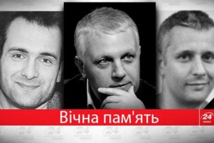У Луцьку молитимуться за загиблих журналістів