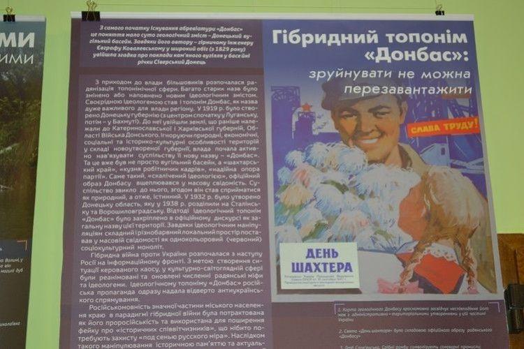 У Ковелі діє виставка «Донбас»: переPROчитання образу»
