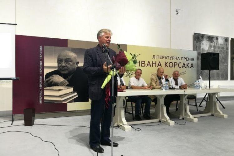Першим володарем премії Івана Корсака став Петро Кралюк