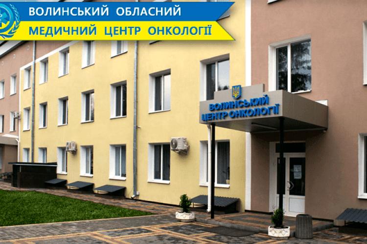 Звільнили директора Волинського онкодиспансера