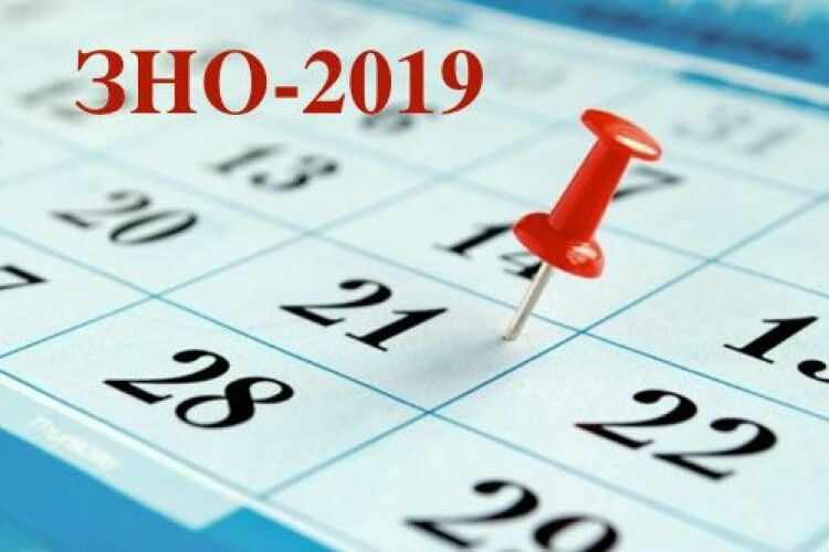 Завтра стартує ЗНО-2019: розклад оцінювання з усіх предметів