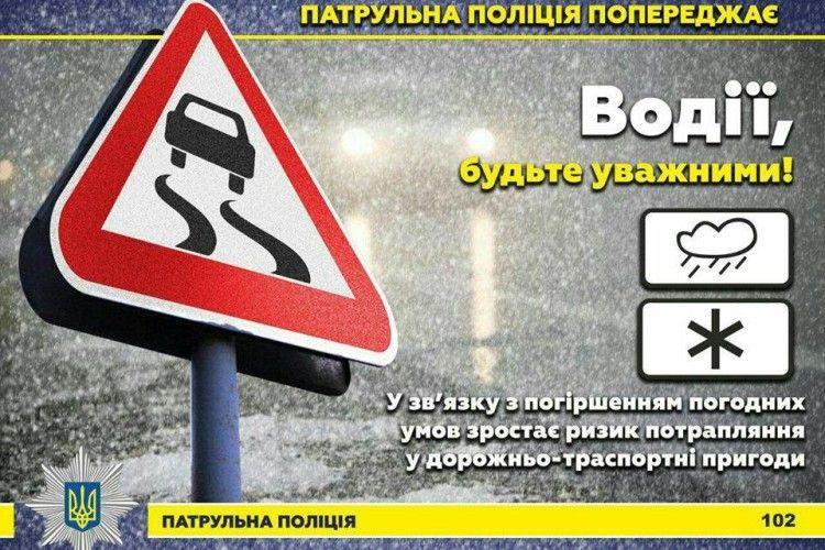 Будьте максимально уважними на дорогах!