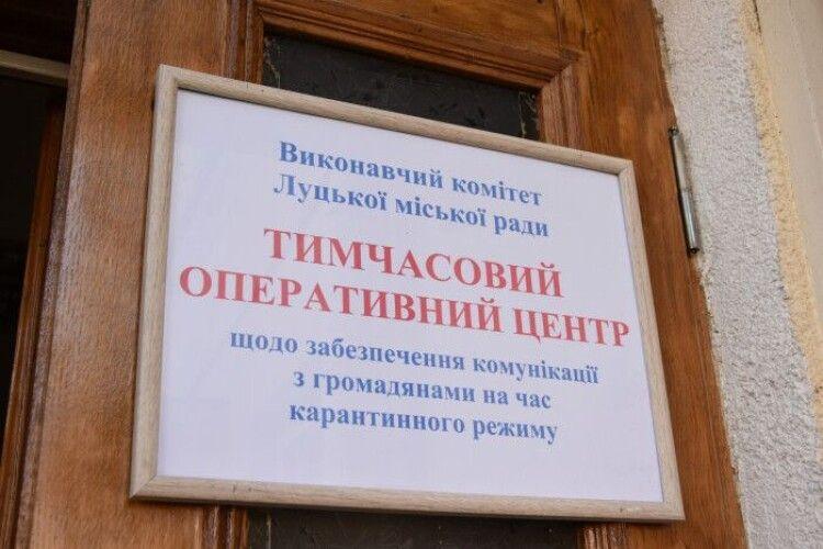 У Луцьку розпочав роботу тимчасовий оперативний центр для допомоги пільговим категоріям громадян