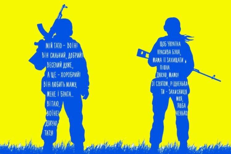 Змінять назву «День захисника України»