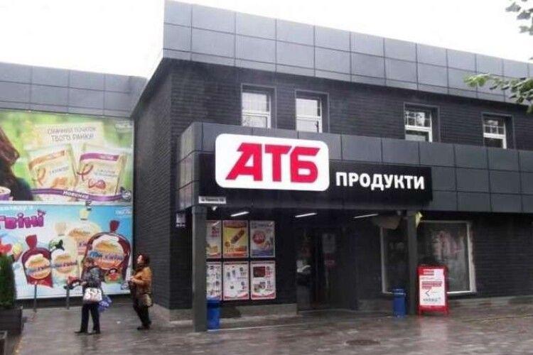 Звідки взялись магазини АТБ і при чому тут Юлія Тимошенко