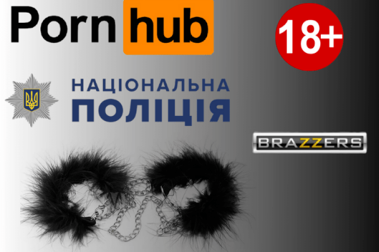 Поліцейським виділили 6 тисяч гривень для перегляду порноконтенту