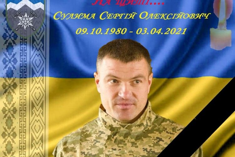 Президент посмертно нагородив орденом загиблого бійця з Луцька Сергія Сулиму