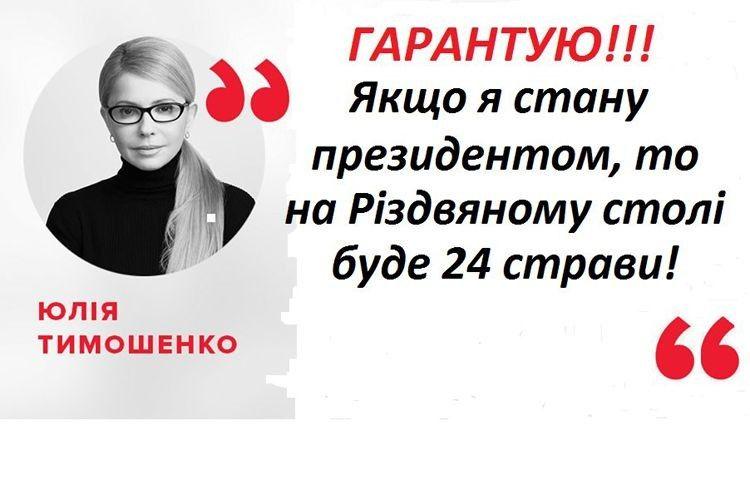 Від Тимошенко так інедочекалися чесної відповіді