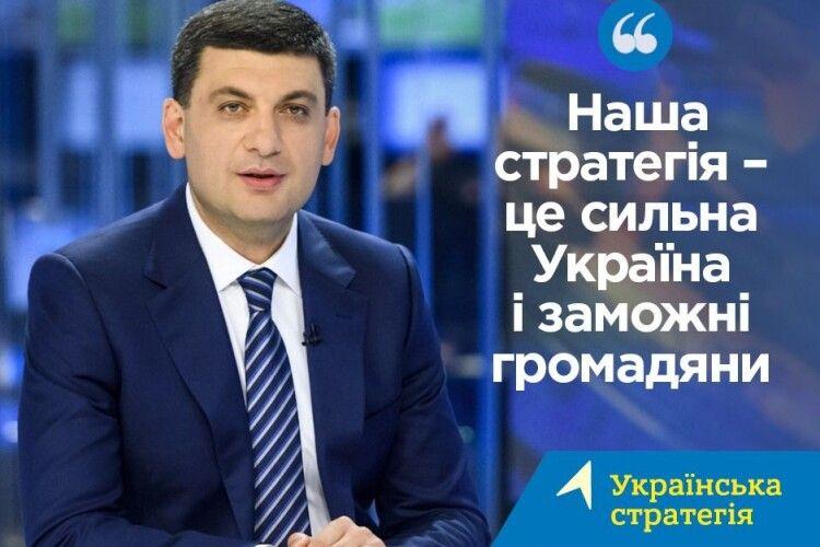 Володимир Гройсман йде на парламентські вибори із «Українською стратегією»