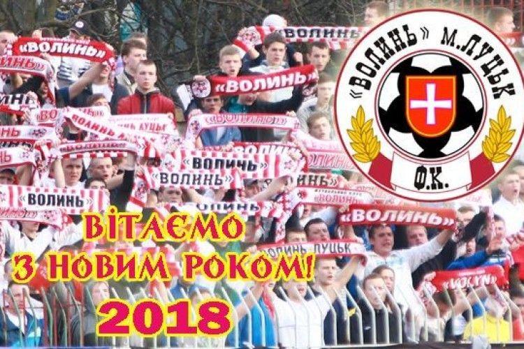 Луцька «Волинь» побажала своїм уболівальникам життєвих перемог у новому році