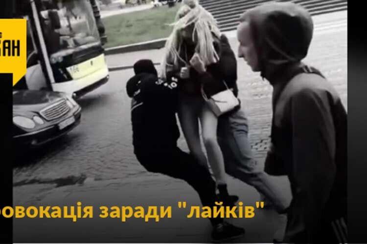 У Львові TikTok-блогери «викрали» дівчину заради переглядів