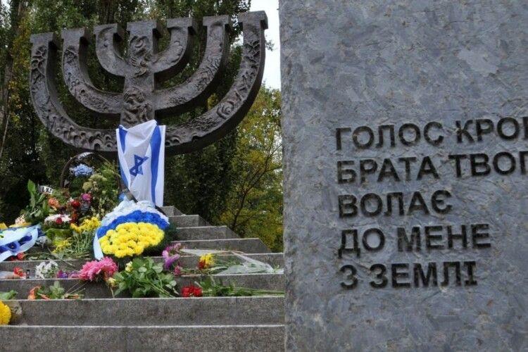 Меморіал в Бабиному Яру має бути українським, а не російським!