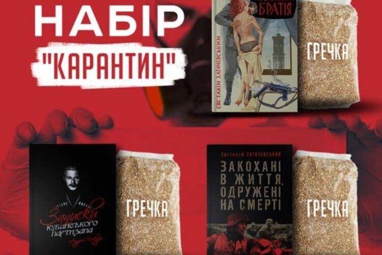 Українське видавництво у комплекті з книгою продає пачку гречки