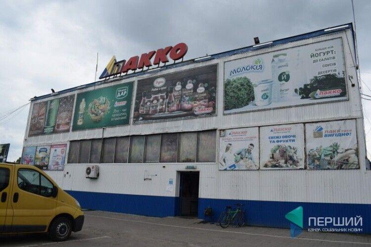 У Луцьку закрили гуртівню «Пакко»