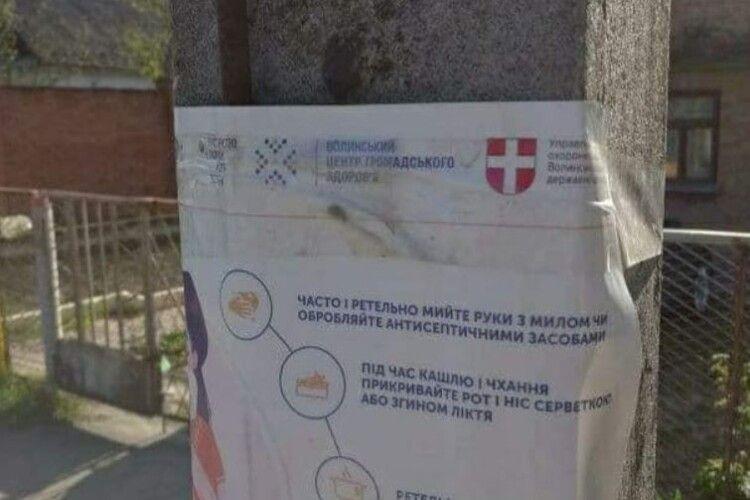 Волинського чиновника оштрафують за оголошення на стовпах