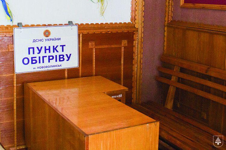 У Нововолинську створюють два пункти обігріву
