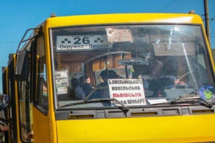 Луцький перевізник просить підвищити тариф на проїзд до 10 гривень