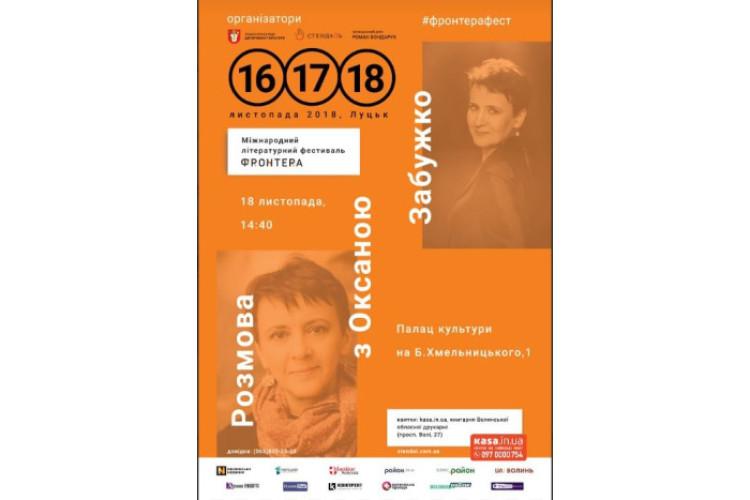 Запрошуємо на зустріч з Оксаною Забужко