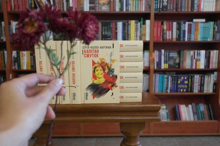 Лідер гурту «Фіолет» видав дебютний роман «Капітан Смуток»