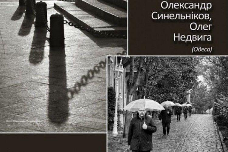 Рівнянам пропонують порівняти Одесу і Стамбул на світлинах фотомитців