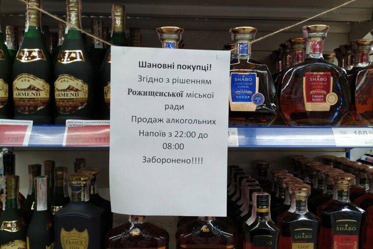 У Рожищі заборонили продаж алкоголю після 22 години