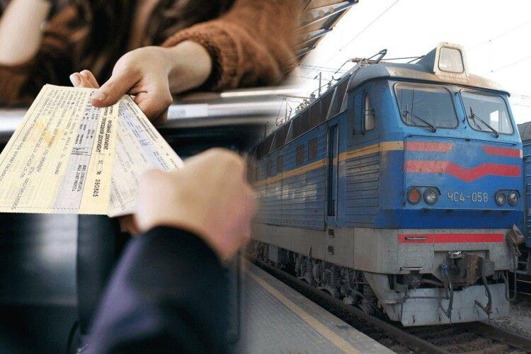 Подорожчають залізничні квитки