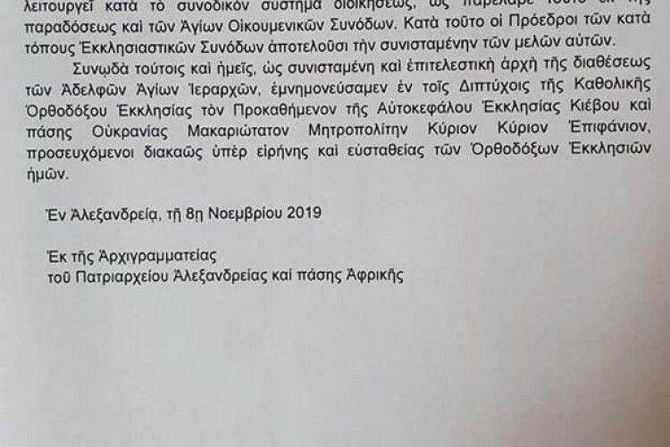 Сталося: є офіційне підтвердження визнання ПЦУ Олександрійським патріархатом!