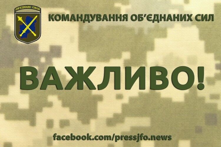 13 липня у зоні проведення операції Об'єднаних сил загинули двоє українських воїнів