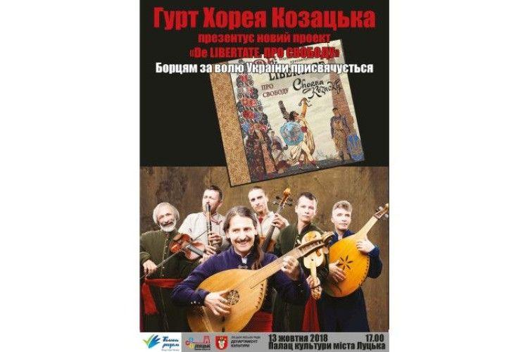 Цими вихідними гурт «Хорея Козацька» у Луцьку презентуватиме новий альбом