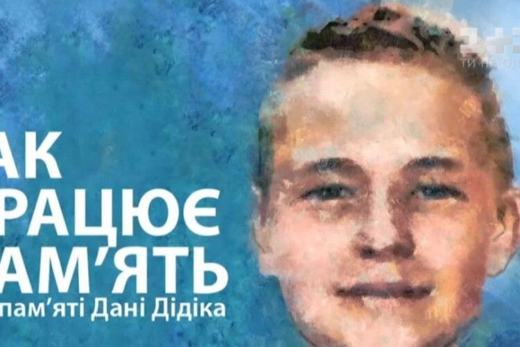Сашко Положинський написав пісню в пам`ять про Даню Дідіка