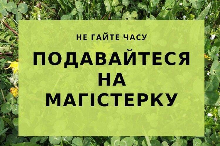 В СНУ імені Лесі Українки стартував набір на надпрестижну магістерську програму зі спеціальності «Журналістика»